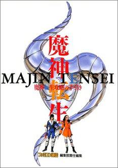 Majin Tensei cheats Guide