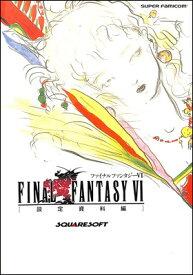 【SFC攻略本】 ファイナルファンタジー6 設定資料集 やや使用感あり スーパーファミコン【中古】