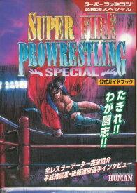 【SFC攻略本】 スーパーファイヤープロレスリング スペシャル 必勝法スペシャル 【中古】スーパーファミコン スーファミ