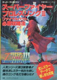 【SFC攻略本】 スーパーファイヤープロレスリング3 III ファイナルバウト必勝攻略法 【中古】スーパーファミコン スーファミ