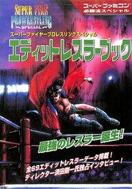 【SFC攻略本】 スーパーファイヤープロレスリングスペシャル エディットレスラーブック 【中古】スーパーファミコン スーファミ