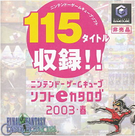 【GC】ニンテンドーゲームキューブソフト eカタログ2003春 (紙ケース入り)【中古】ゲームキューブ