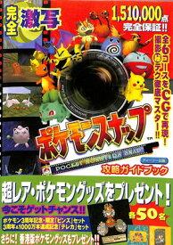 【N64攻略本】 ポケモンスナップ 攻略ガイドブック ニンテンドウ ニンテンドー 任天堂【中古】
