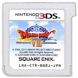 【3DS】ドラゴンクエストVIII 8 空と海と大地と呪われし姫君 (ソフトのみ) 【中古】3DSソフト