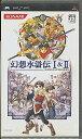 【PSP】幻想水滸伝I&II 1&2 (箱あり・説なし) 【中古】プレイステーションポータブル