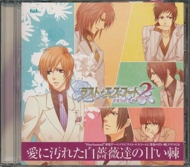 『CD』 「ラスト・エスコート2 深夜の甘い棘」ドラマCD「愛に汚れた白薔薇達の甘い棘」【中古】