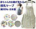 授乳ケープ 授乳カバー 日本製ネコ 動物 ドット Tシャツ アンブレラ ソフトワイヤー入りだから赤ちゃんのお顔を見なが…