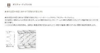 シーリーベッドsealybedモノグラム6000シングルマジェスタ3マットレスオススメミドルランク・上位モデルソフト・ハードが選べる正規販売店日本製送料無料