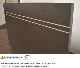 【ドリームベッド】/イーポイント255/シングル/フラット/レッグタイプ・脚付き・ステーション/シンプル/スタイリッシュ/日本製/ナチュラル・ダーク/送料無料/フレームのみ