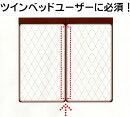 ベッドオプションパーツ/すきまスペーサー/ドリームベッド/隙間対策/段差解消/仲良しパッド/綿ベッドパッド/人気便利商品/送料無料/日本製