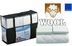 ドリームベッド PD-936洗えるウール&パイル三点パック セミキング ワイドキング 羊毛 ウォッシャブルベッドパット・シーツメーキングセット 寝装品 送料無料 日本製(広島製dreambed)