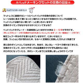 5色対応【ベッドメーキング】ワイドダブル羊毛ウールベッドパットシーツ三点セットシーツ2枚セット布団カバーセットマットレスカバー敷布洗濯可能ウォッシャブルおすすめ寝装品日本製寝具