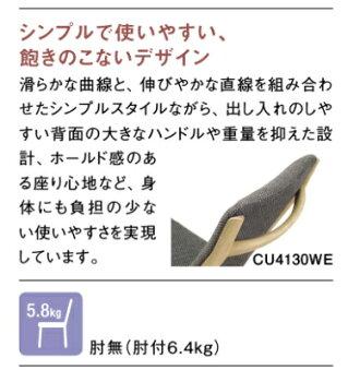カリモクCU4135食堂椅子食卓椅子ダイニングチェア合成皮革・布張り選べるカラー送料無料karimoku日本製家具正規取扱店木製単品バラ売り