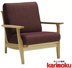 カリモク WU6100 1Pソファ 布張り張り 一人掛け椅子 木製肘掛ソファ 本革仕様にも ファブリックフルカバーリング 送料無料 おすすめ おしゃれ 人気 karimoku 日本製家具 正規取扱店