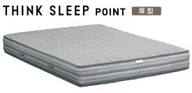 カリモク シンクスリープTHINK SLEEP ポイント厚型 マットレス セミダブル 3Dネットフュージョン NM81S4CO ポケットコイルスプリング karimoku 日本製 正規取扱店 送料無料