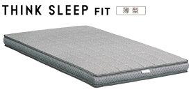 カリモク シンクスリープTHINK SLEEP フィット薄型 マットレス セミダブル 3Dネットフュージョン NM80M4CO karimoku 日本製 正規取扱店 送料無料