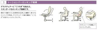 カリモク/XS0650/肘付ロッキングチェアー/PCチェア/デスクチェアー/パソコン椅子/アイアン/コンパクト/オフィスチェア/送料無料/日本製/おすすめ/おしゃれ/OAチェア/ファブリック/布張り