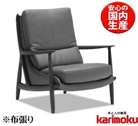 カリモク WW3600 1Pソファ 布張ハイバックソファ 肘掛椅子 一人掛け パーソナルソファー 布張り ファブリック 送料無料 おすすめ おしゃれ 人気 背面きれい karimoku 日本製家具 正規取扱店