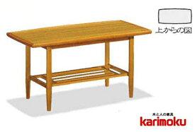 カリモク TS3035CW 長方形85サイズ センターテーブル ソファーテーブル 机 シンプル ウォールナット色 送料無料 karimoku 日本製家具 正規取扱店 木製 アウトレット