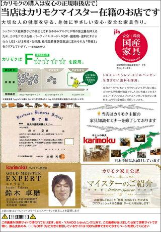 カリモクCS4607K356低いロータイプ畳にも使える高座椅子スタッキング可能チェア合成皮革張和室送料無料日本製家具正規取扱店