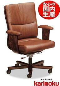 カリモク XT5800DK PCチェア 肘付きデスクチェアー キャスター付き 本革張りレザー パソコン椅子 ロッキング式 アイアン コンパクト 事務椅子オフィスチェア 正規取扱店 おすすめ おしゃれ OAチェア ブラウン 茶色 送料無料 karimoku 日本製家具