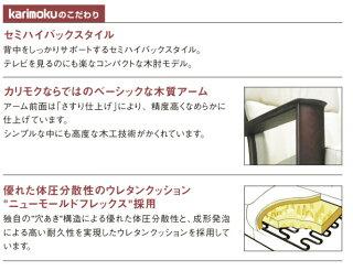 カリモクWT4103/3Pソファ/本革張レザー・布張りファブリックソファ/肘掛ソファ/トリプルチェア/3人掛け長椅子/フィットするコンパクトモデル/送料無料/日本製家具
