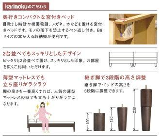 カリモク/NU36モデル/イノフレックスベース/チューニングベッド/シングル/フィットマスターファイバーマットレス付き/シンプルスタイル/コンパクト宮付き/レッグタイプ・脚付き/送料無料/日本製家具/ウッドスプリングベッド