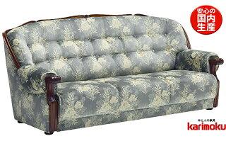 カリモクUP7973TQ/3Pソファ/金華山張肘掛け椅子/ソファ/トリプルチェア/3人掛け/豪華さ高級感を併せ持つネオロマン色/布/ファブリック/役員室・応接間に最適/送料無料/日本製家具