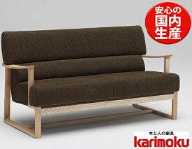 カリモク WS6212 2Pソファ 布張りファブリックソファ 肘掛ソファ ラブチェア 2人掛け椅子ロング フィットするコンパクトモデル 送料無料 おすすめ おしゃれ 人気 karimoku 日本製家具 正規取扱店