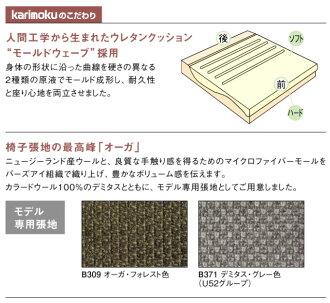 カリモクWS6212/2Pソファ/布張りファブリックソファ/肘掛ソファ/ラブチェア/2人掛け椅子ロング/フィットするコンパクトモデル/送料無料/日本製家具