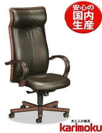 カリモクXT5740DK PCチェア 肘付きデスクチェアー キャスター付き 本革張ソファ パソコン椅子 ロッキング式 アイアン コンパクト オフィスチェア ハイバック 送料無料 日本製家具 正規取扱店 おすすめ おしゃれ OAチェア
