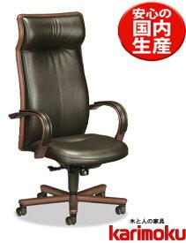 カリモク XT5740 PCチェア 肘付きデスクチェアー キャスター付き 本革張レザー パソコン椅子 ロッキング式 事務椅子アイアン コンパクト オフィスチェア ハイバック 正規取扱店 おすすめ おしゃれ OAチェア karimoku 日本製家具