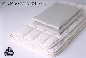 日本ベッド DXセミダブルリフレカ ウール羊毛メーキングセット三点パック ベッドパッド&シーツ2枚セット 布団カバーセット マットレスカバー 送料無料
