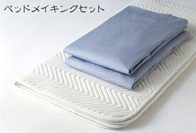 日本ベッド STセミダブル ベーシックリフレカメーキングセット三点パック ベッドパッド&シーツ2枚セット 布団カバーセット マットレスカバー 送料無料