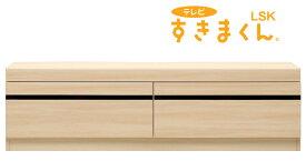 【LSK】サイズオーダー 受注生産 テレビボード ローボード シンプル TV台 フジイすきまくん 送料無料 日本製