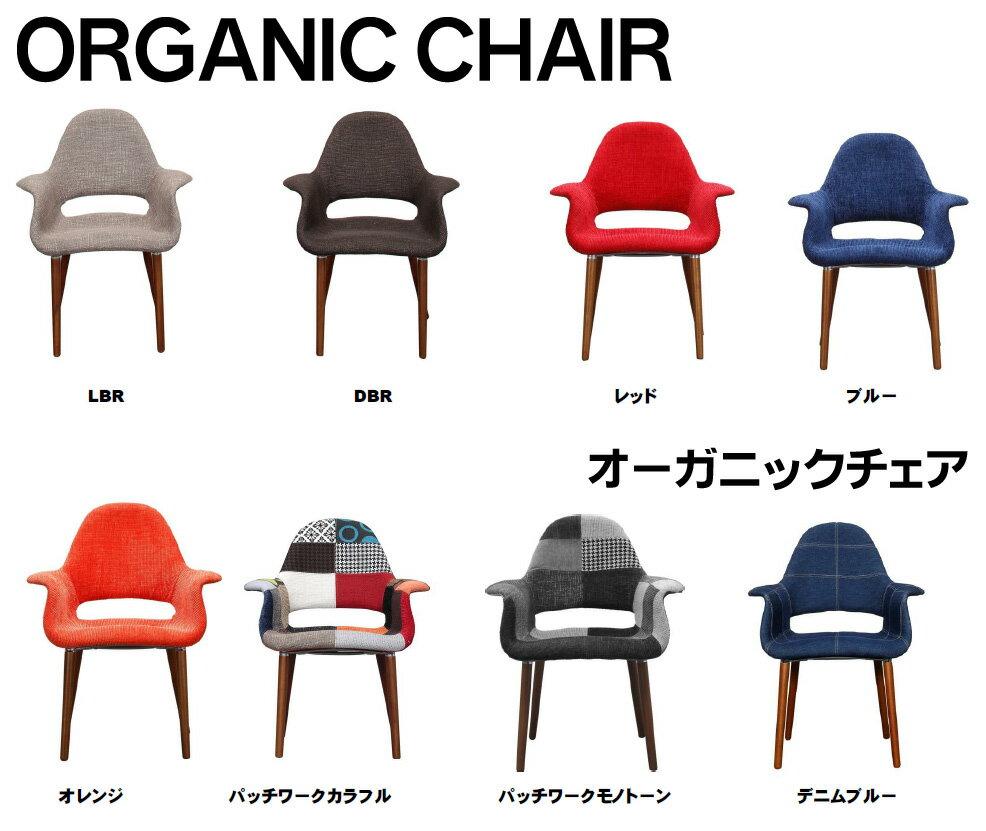 オーガニックチェア/デザイナーズチェアー/ダイニング椅子/北欧リプロダクト/レプリカ/ジェネリック品/イームズ&サーリネン/送料無料