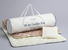 アンネルベッド3Dエアーコンフォートパッド セミダブル ベッドメーキングパッド トッパー キャリーカバーセット マットレスカバー 送料無料