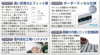 アンネルベッド/SワインドEXP800/シングルマットレス/ピアノ線ポケットコイル/硬さが選べるセレクトタイプ/正規販売店/日本製(広島)送料無料