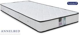 アンネルベッド MSW-HC001 S300 シングルマットレス ボンネルコイル オープンコイル ハード硬め 正規販売店 日本製(広島)送料無料