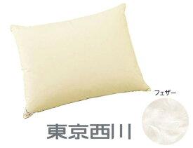 東京西川 DD1010フェザーピロー 60サイズ・70サイズシングルマクラ CQF6006277・CQF7006279枕 水鳥羽根 日本製寝具 送料無料