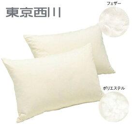 東京西川 E9008ペアーピロー フェザー・わたマクラ シングル EH29099007枕 水鳥羽根 日本製寝具 送料無料