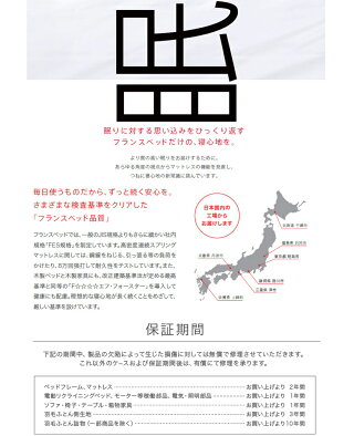 フランスベッドMH-050/シングル/マルチラスハードマットレス/高密度連続スプリング/日本製寝具/送料無料/羊毛入り