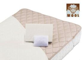 フランスベッド ウール 羊毛メッシュ三点パック セミダブルロング ベッドパッド&シーツ2枚セット 布団カバーセット マットレスカバー寝具 エッフェスタンダード