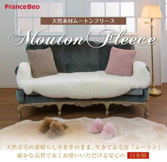 フランスベッド65×190cm2匹ムートンフリース天然羊毛敷物ムートンカーペットマットラグソファーカバー椅子カバーマルチカバークッションマルハニチロ毛皮日本製送料無料