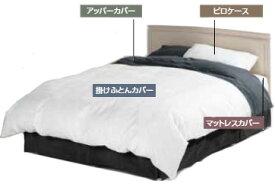 10年保証 フランスベッド ダブル ホテルズセレクトベッドメーキングセット インペリアルimperialクラス 寝装品セット 羽毛掛ふとん 羽毛布団 日本製寝具 送料無料 送料込み