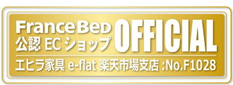 フランスベッドE-ASスペシャルE型スプリングマットレスE-MAXダブル少し固めのハードオールシーズンブラック生地ロングセラー送料無料日本製
