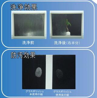 グラスポリッシュガラスクリーニング&コーティング剤保護製品【グラスアップ】(汚れ取りクリーナー、プロテクション)お掃除セット・窓ガラスやガラステーブルにも