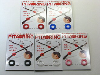 When write a review; ・! !(in the case of collect on delivery postage pay )★ PITARING ★ pita ring)