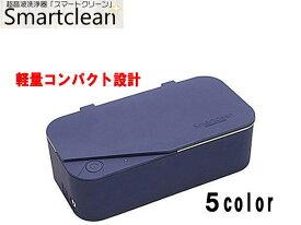 スマートクリーン smartclean 超音波洗浄器 メガネ洗浄器 スタイリッシュ コンパクト スマート 汚れ落とし