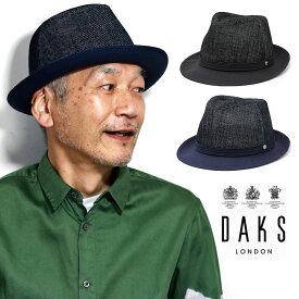 10%OFFクーポン 期間限定 メンズ 帽子 中折れ ハット 涼しい DAKS ブランド 春 夏 帽子 通気性がよい 紳士ハット メンズハット サイズ調整機能付き 中折れ帽 ダックス 中折れ帽子 40代 50代 60代 父の日 ギフト 男性 誕生日 お父さん プレゼント 帽子通販 敬老の日